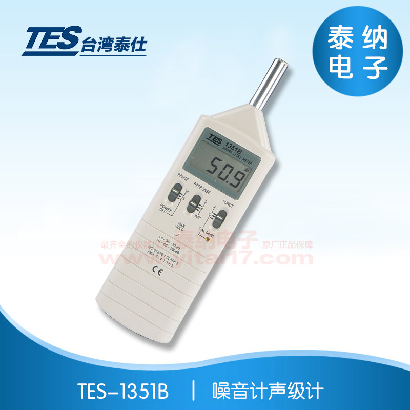 TES-1351B 噪音计声级计
