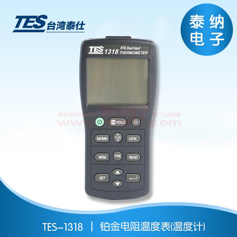 TES-1318  铂金电阻温度表(温度计)