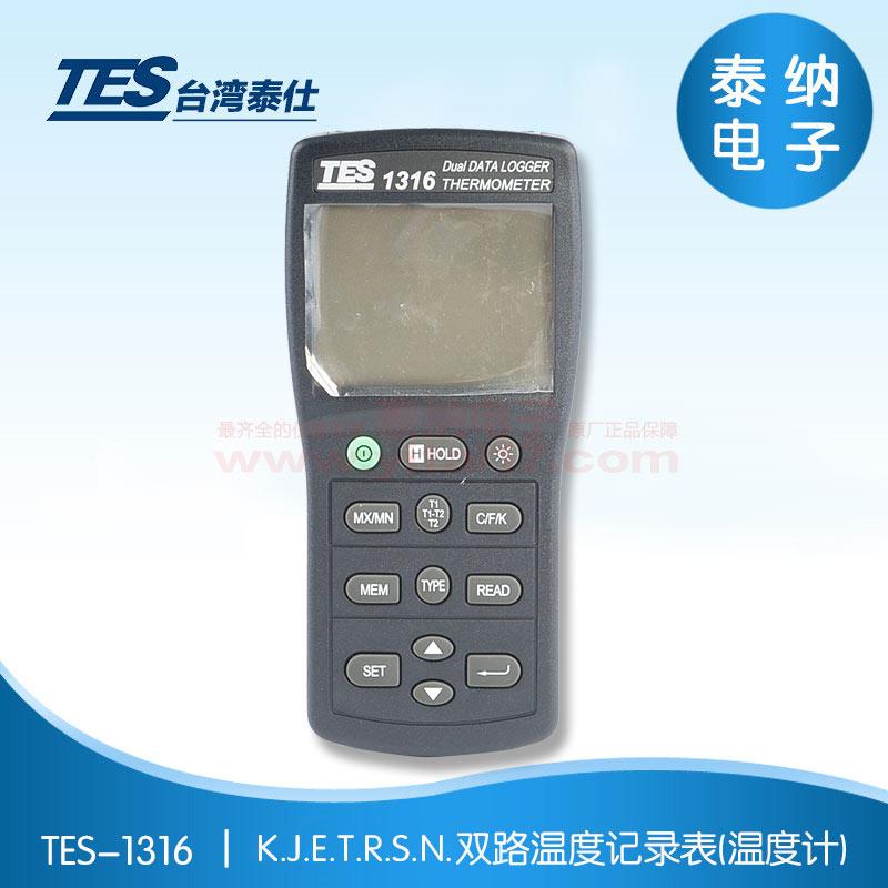 TES-1316  K.J.E.T.R.S.N.双路温度记录表(温度计)TES-1316