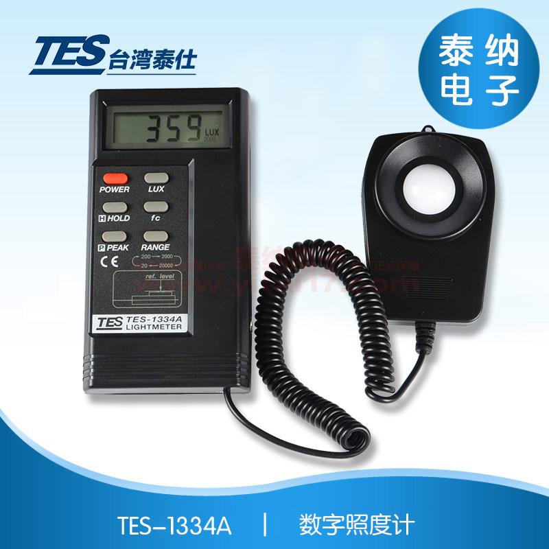TES-1334A  数字照度计TES-1334A