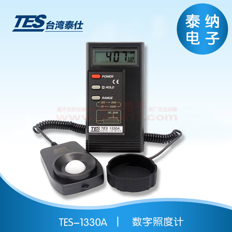 TES-1330A  数字照度计