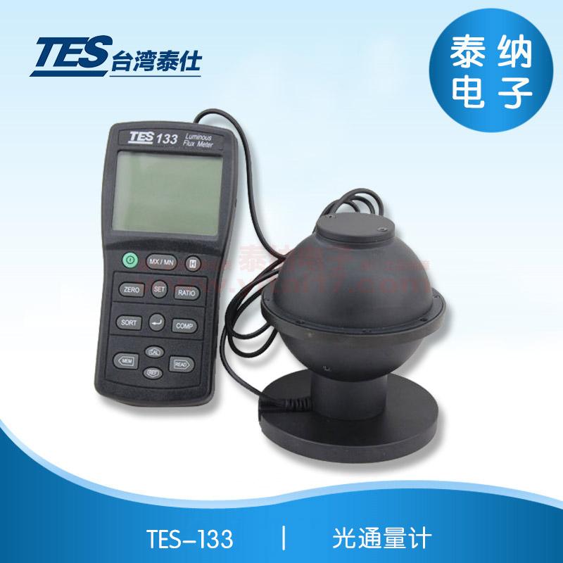 TES-133 光通量计
