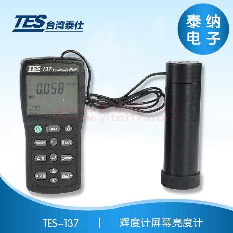 TES-137  辉度计屏幕亮度计