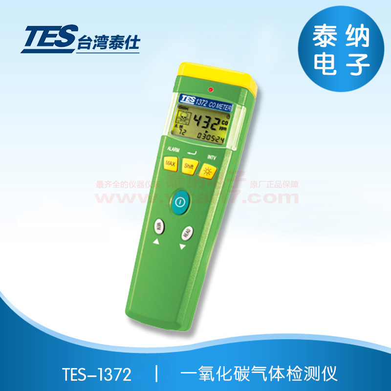 TES-1372R 报警式一氧化碳浓度测试仪(电化学式传感器)