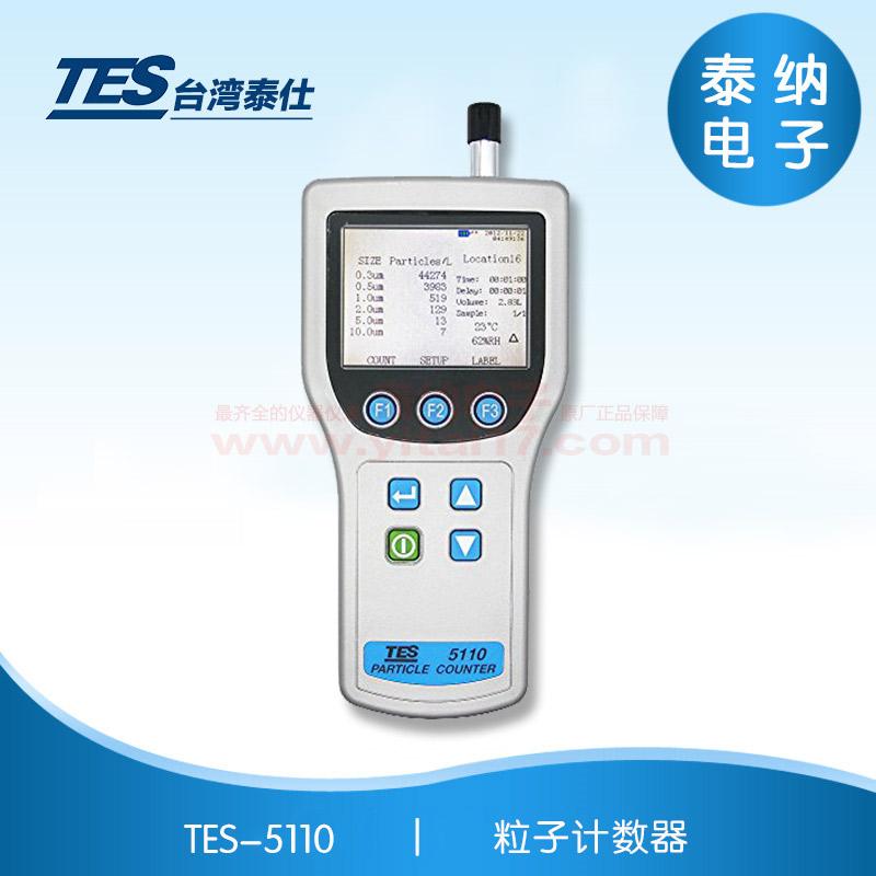 TES-5110 粒子计数器