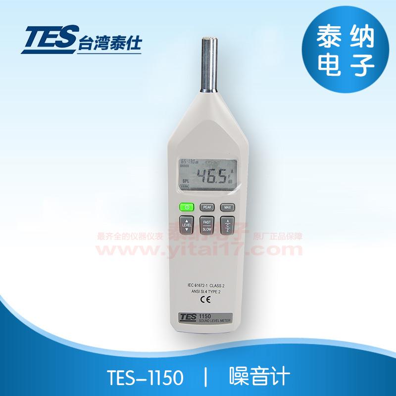 TES-1150 噪音计