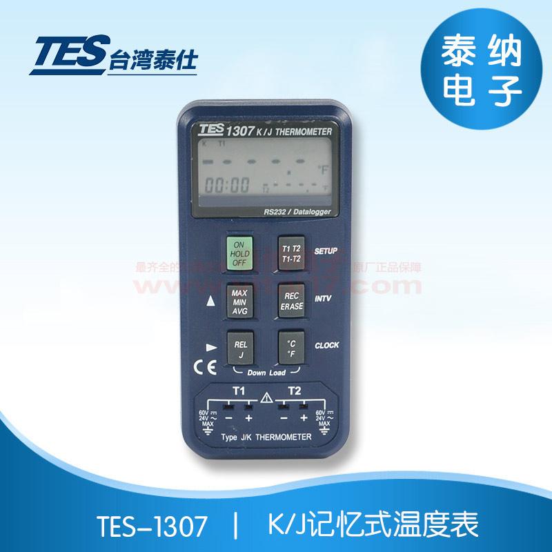 TES-1307 K,J记忆式温度表