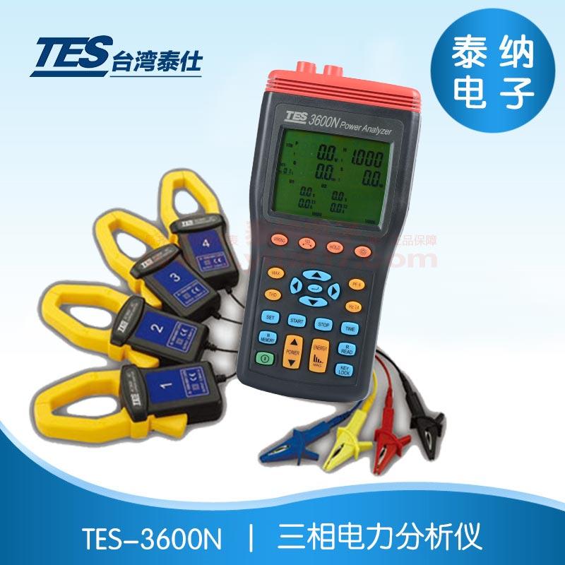 TES-3600N 三相电力分析仪
