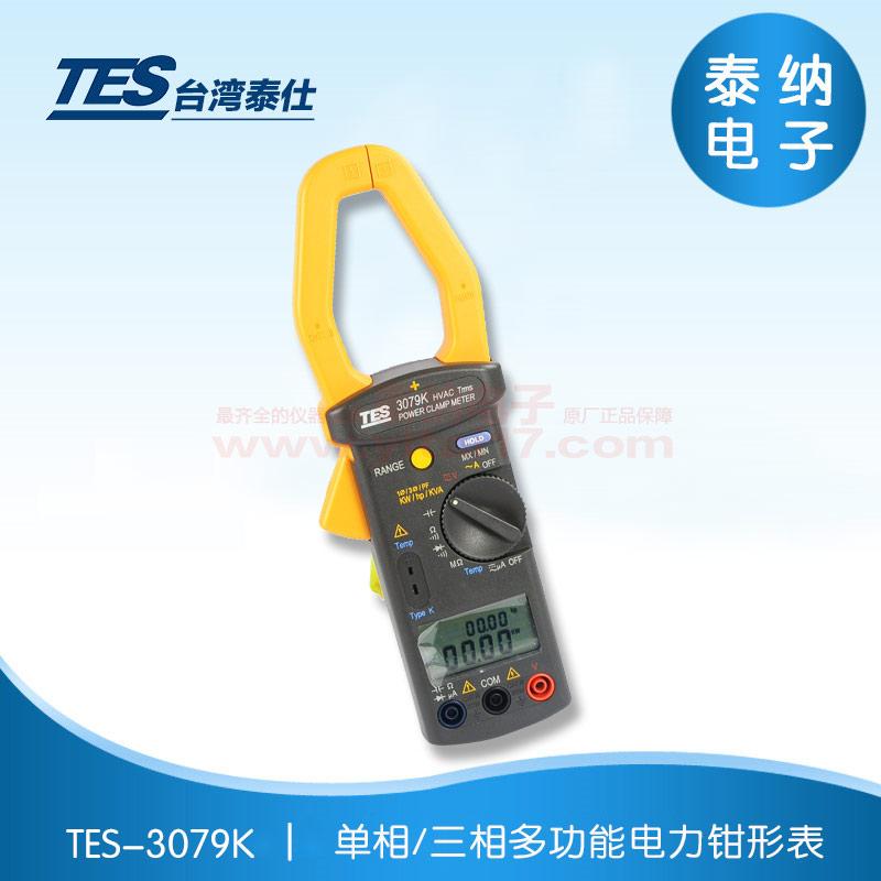 TES-3079K 单相/三相多功能电力钳形表