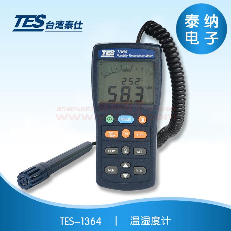 TES-1364  温湿度计