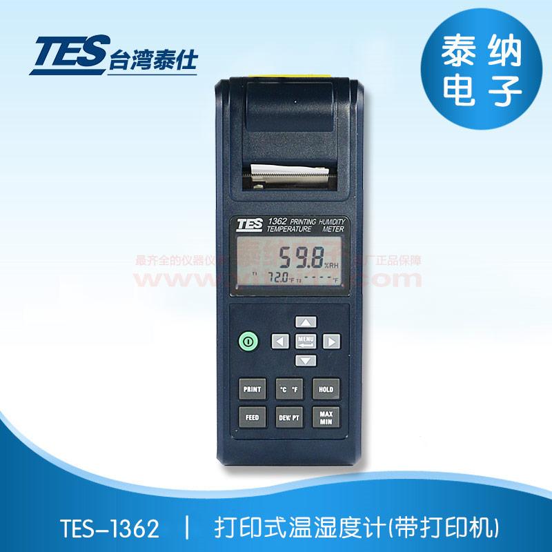 TES-1362  打印式温湿度计(带打印机)