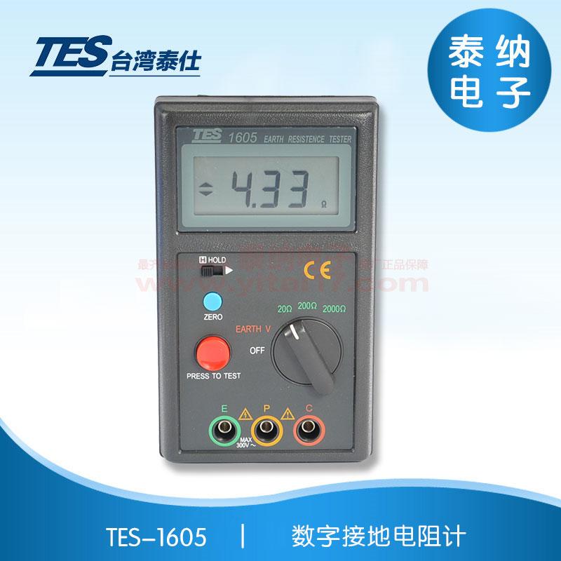 TES-1605  数字接地电阻计