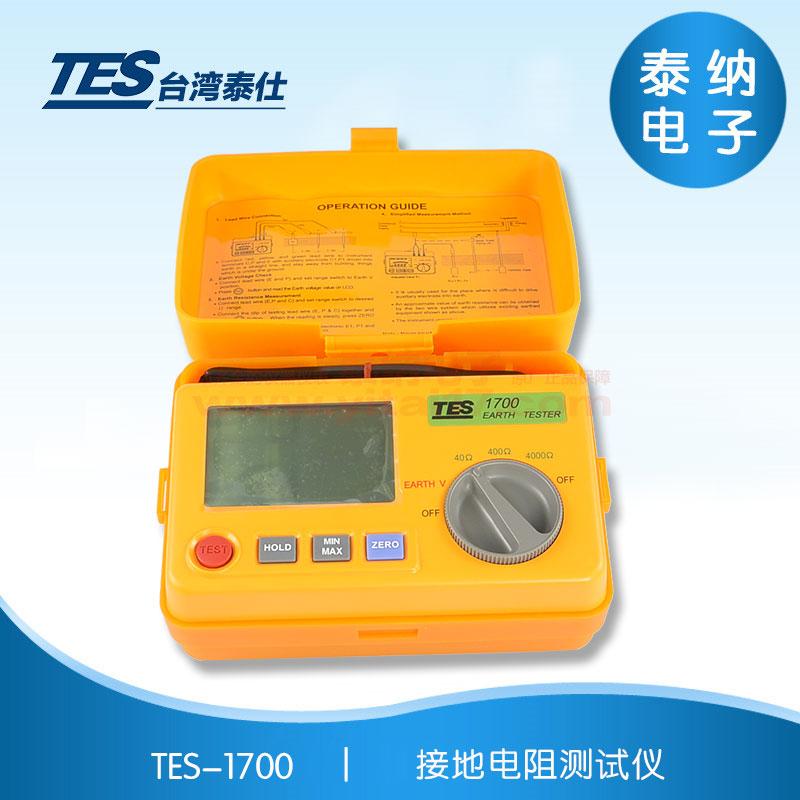 TES-1700  接地电阻测试仪