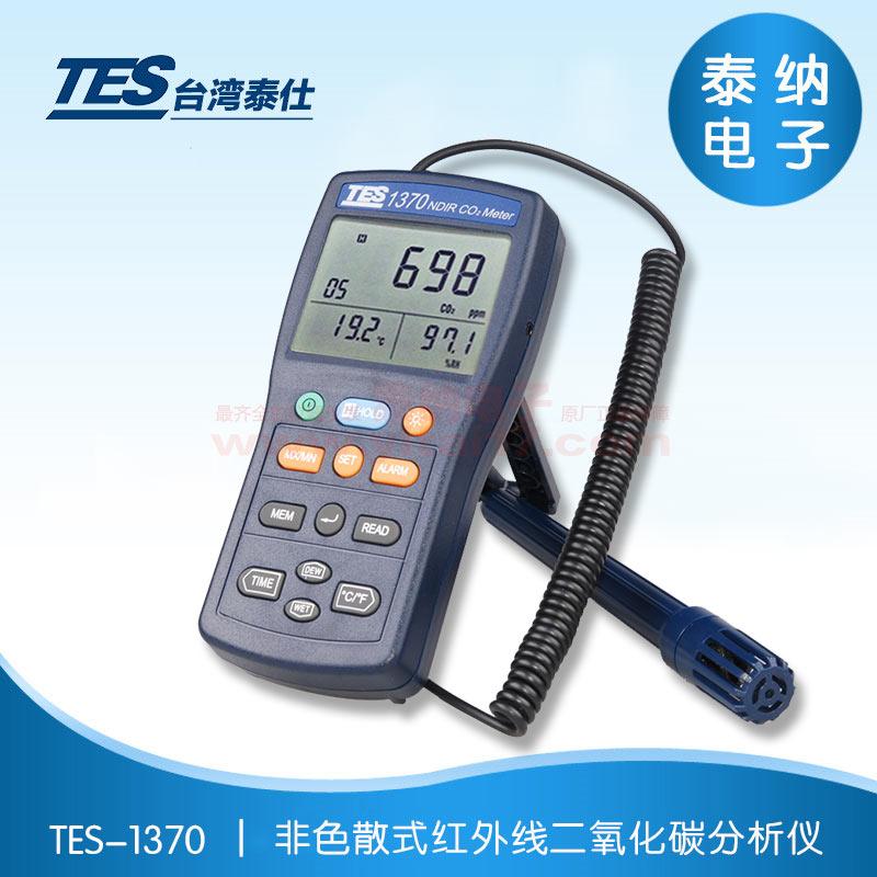 TES-1370  非色散式红外线二氧化碳分析仪