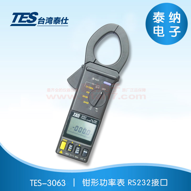 TES-3063  钳形功率表 RS232接口