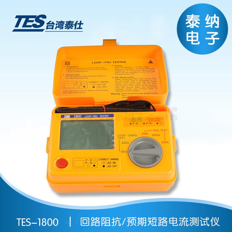 TES-1800  回路阻抗/预期短路电流测试仪
