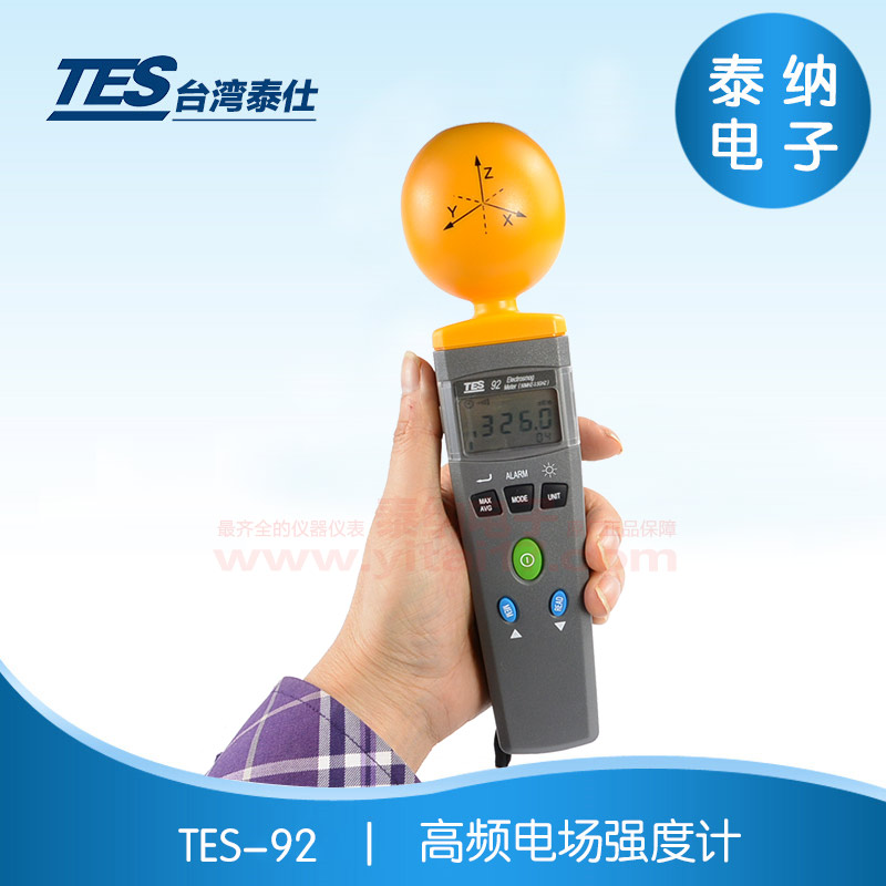 TES-92 高频电场强度计