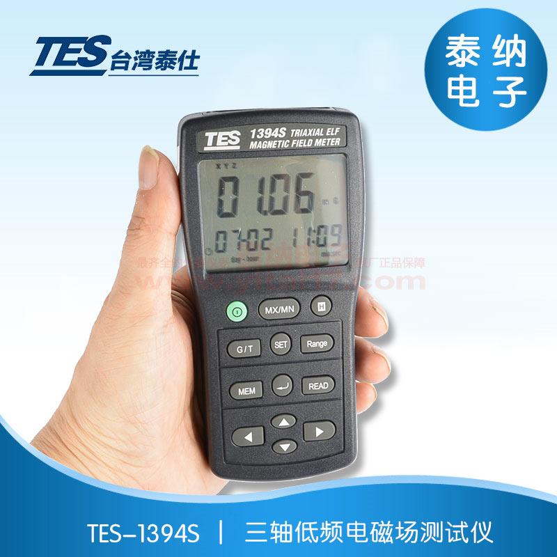 TES-1394S 三轴低频电磁场测试仪