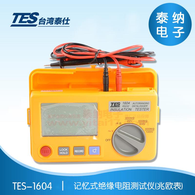 TES-1604  记忆式绝缘电阻测试仪(兆欧表)