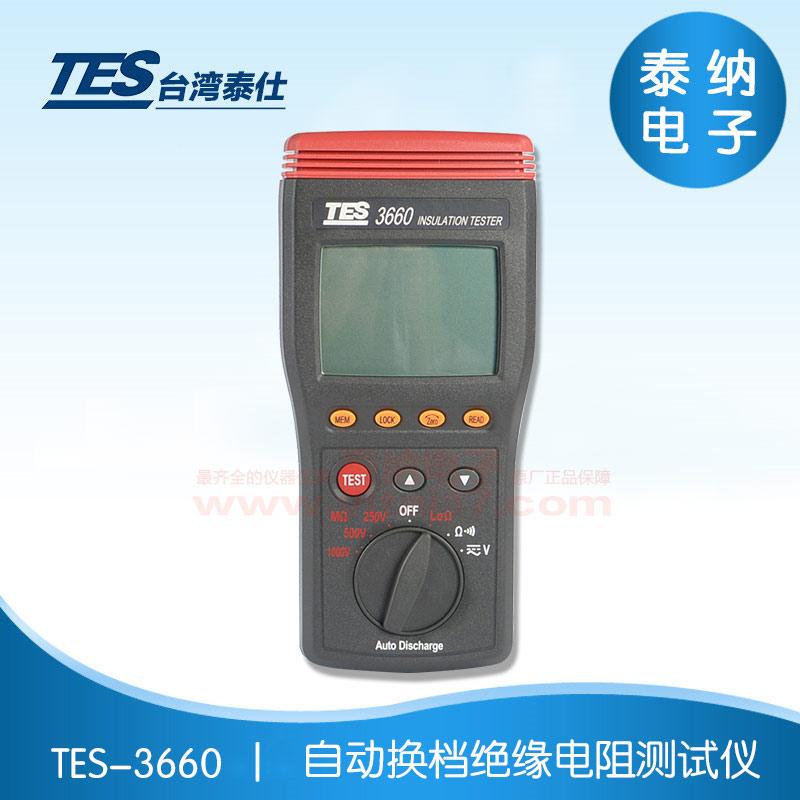 TES-3660  自动换档绝缘电阻测试仪