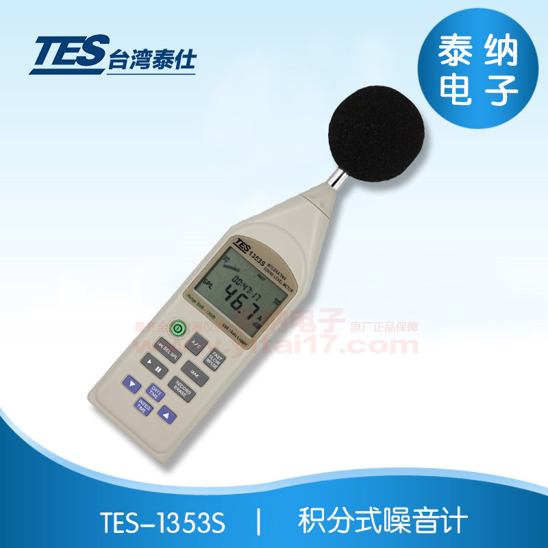 TES-1353S 积分式噪音计