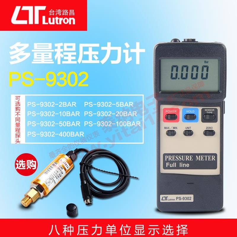 PS-9302 多功能压力计(可选配WiFI无线传输模块)