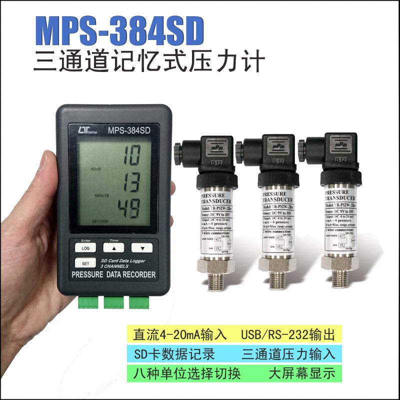 MPS-384SD 三通道压力数据记录仪