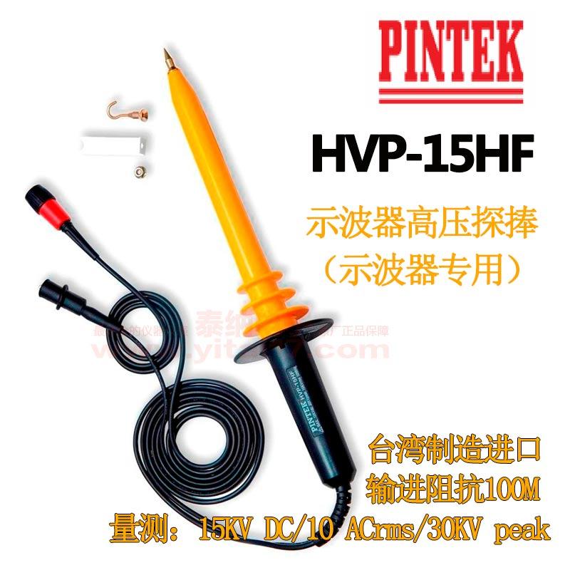 HVP-15HF 宽频高压棒