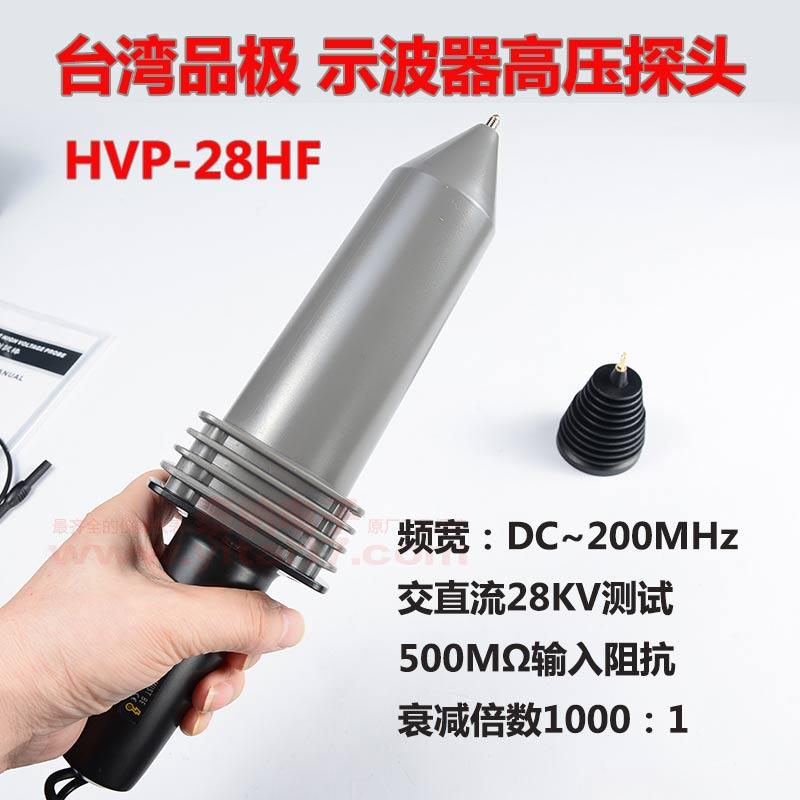 HVP-28HF高压棒,HVP28HR