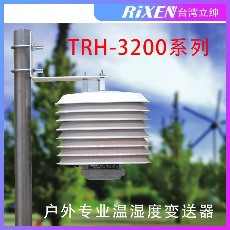 台湾立绅 TRH-3203 户外耐候温湿度传送器