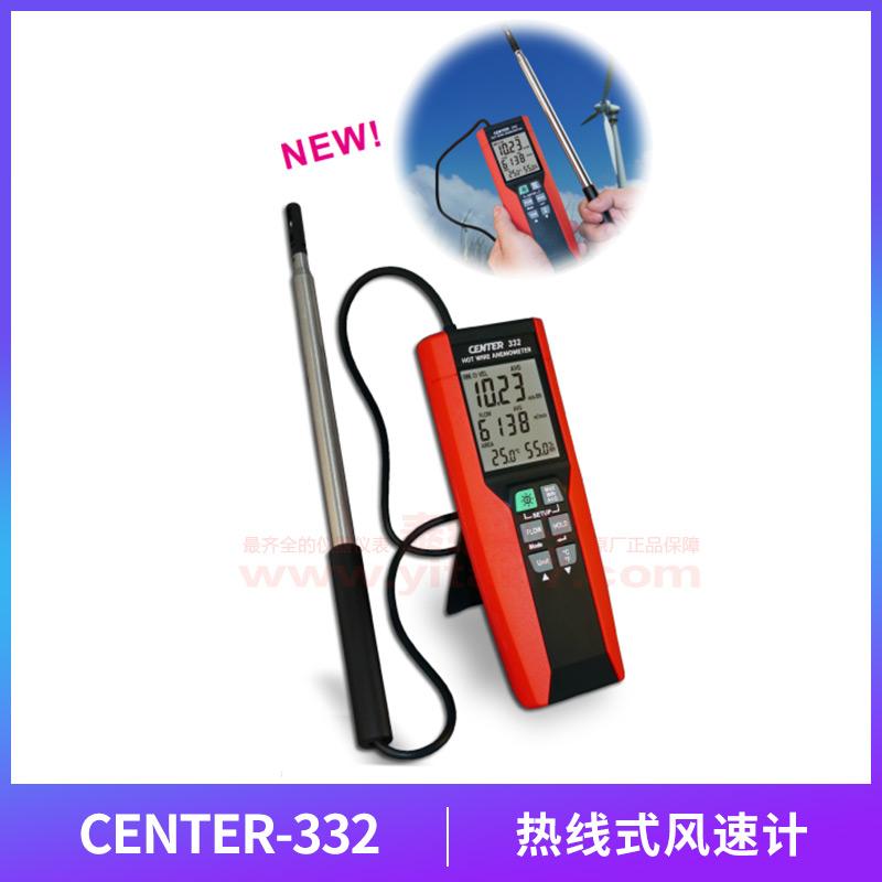 CENTER-332 热线式风速计
