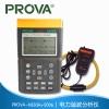 PROVA-6830A+3006电力谐波分析仪