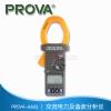 交流电力及谐波分析仪 PROVA-6603