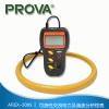 可挠性交流电力及谐波分析钳表 AFLEX-3005