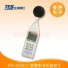 TES-1353L 低频积分式噪音计