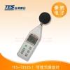 TES-1352S 可程式噪音�